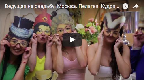 видео со свадьбы, ведущая москва