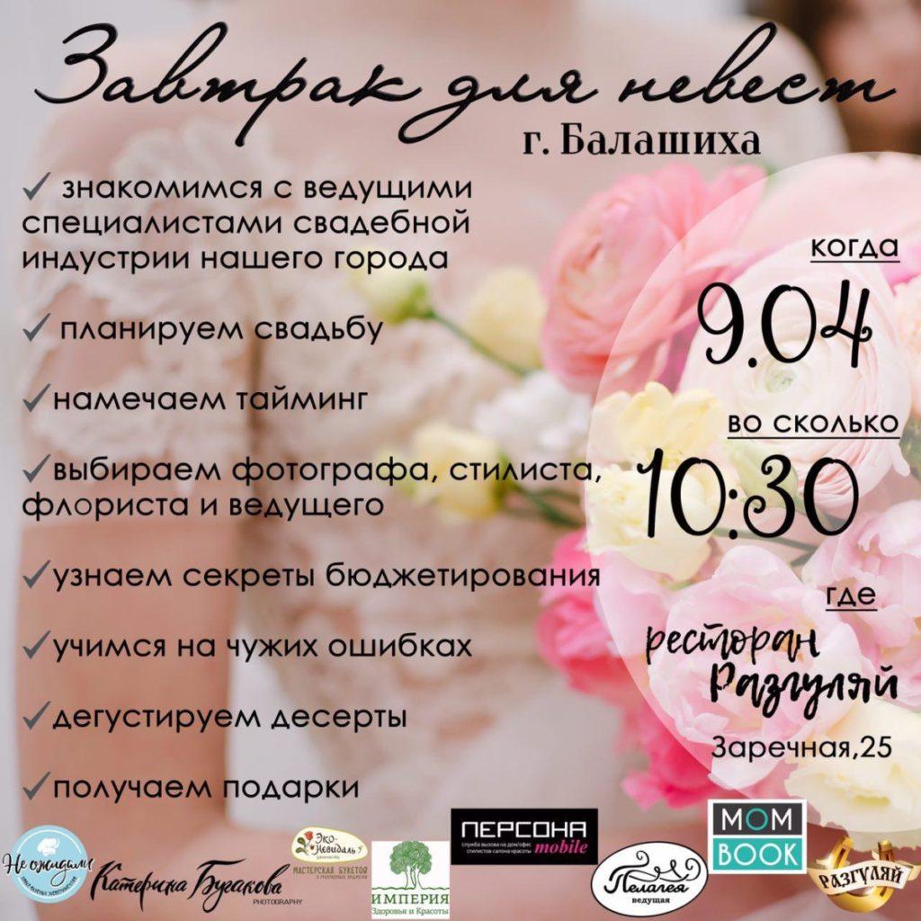 программа завтрака для невест