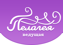 Пелагея - Ведущая Свадеб